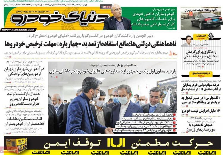 عناوین روزنامه های اقتصادی چهارشنبه ۱۱ تیر ۱۳۹۹,روزنامه,روزنامه های امروز,روزنامه های اقتصادی