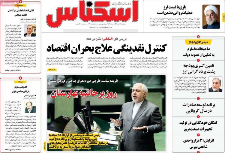 عناوین روزنامه های اقتصادی دوشنبه 16 تیر 1399,روزنامه,روزنامه های امروز,روزنامه های اقتصادی