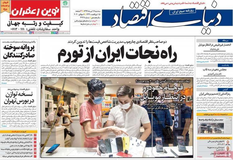 عناوین روزنامه های اقتصادی سهشنبه ۱۷ تیر ۱۳۹۹,روزنامه,روزنامه های امروز,روزنامه های اقتصادی