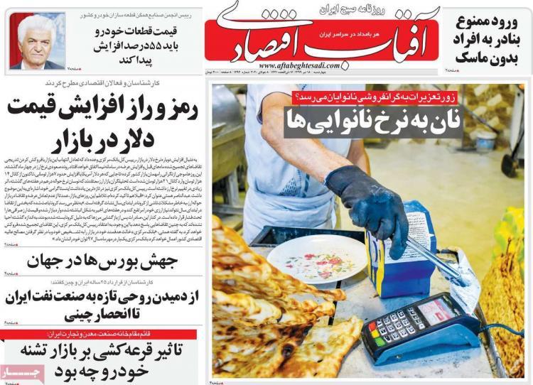 عناوین روزنامه های اقتصادی چهارشنبه ۱۸ تیر ۱۳۹۹,روزنامه,روزنامه های امروز,روزنامه های اقتصادی
