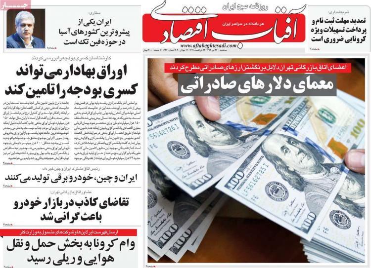 عناوین روزنامه های اقتصادی سهشنبه 24 تیر 1399,روزنامه,روزنامه های امروز,روزنامه های اقتصادی