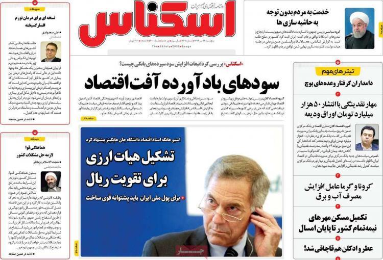 عناوین روزنامه های اقتصادی پنجشنبه 26 تیر 1399,روزنامه,روزنامه های امروز,روزنامه های اقتصادی
