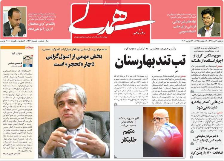 عناوین روزنامه های سیاسی دوشنبه 9 تیر 1399,روزنامه,روزنامه های امروز,اخبار روزنامه ها