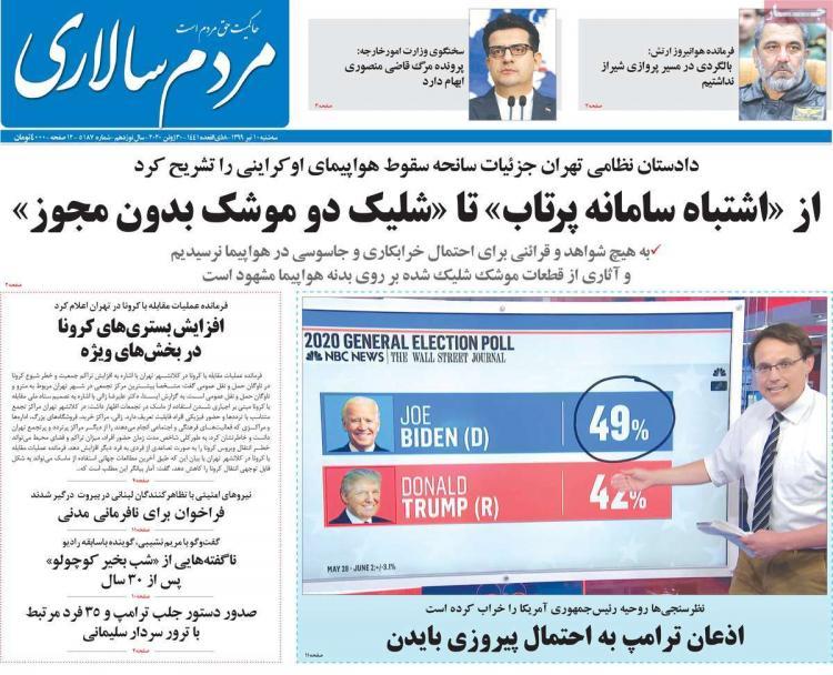 عناوین روزنامه های سیاسی سهشنبه 10 تیر 1399,روزنامه,روزنامه های امروز,اخبار روزنامه ها