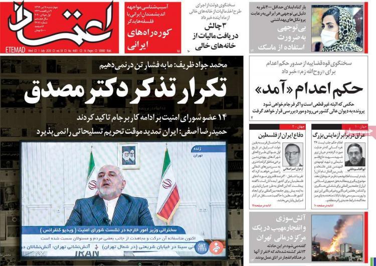 عناوین روزنامه های سیاسی چهارشنبه 11 تیر 1399,روزنامه,روزنامه های امروز,اخبار روزنامه ها