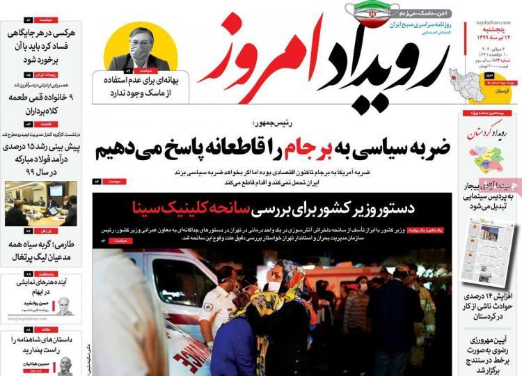عناوین روزنامه های سیاسی پنجشنبه ۱۲ تیر ۱۳۹۹,روزنامه,روزنامه های امروز,اخبار روزنامه ها