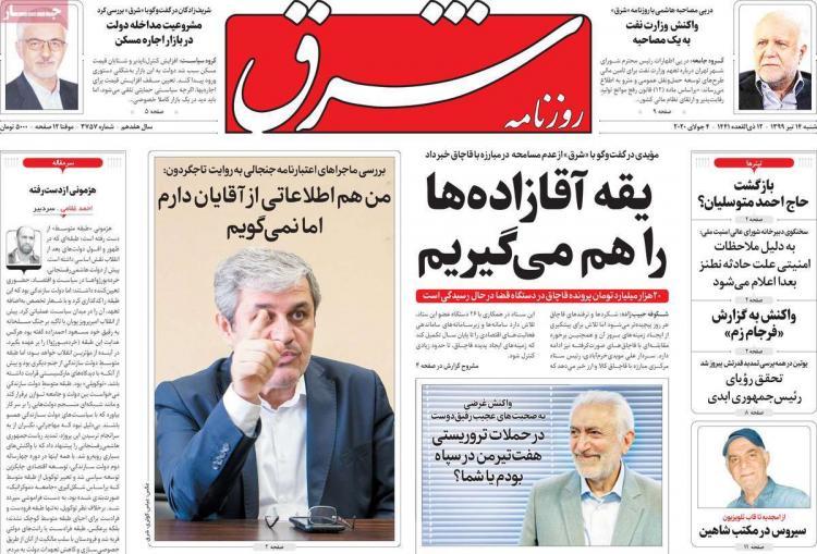 عناوین روزنامه های سیاسی شنبه 14 تیر 1399,روزنامه,روزنامه های امروز,اخبار روزنامه ها
