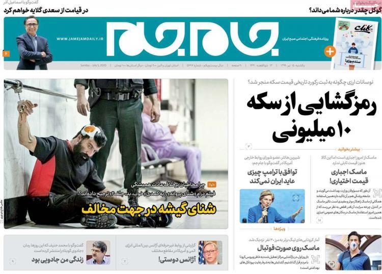 عناوین روزنامه های سیاسی یکشنبه 15 تیر 1399,روزنامه,روزنامه های امروز,اخبار روزنامه ها