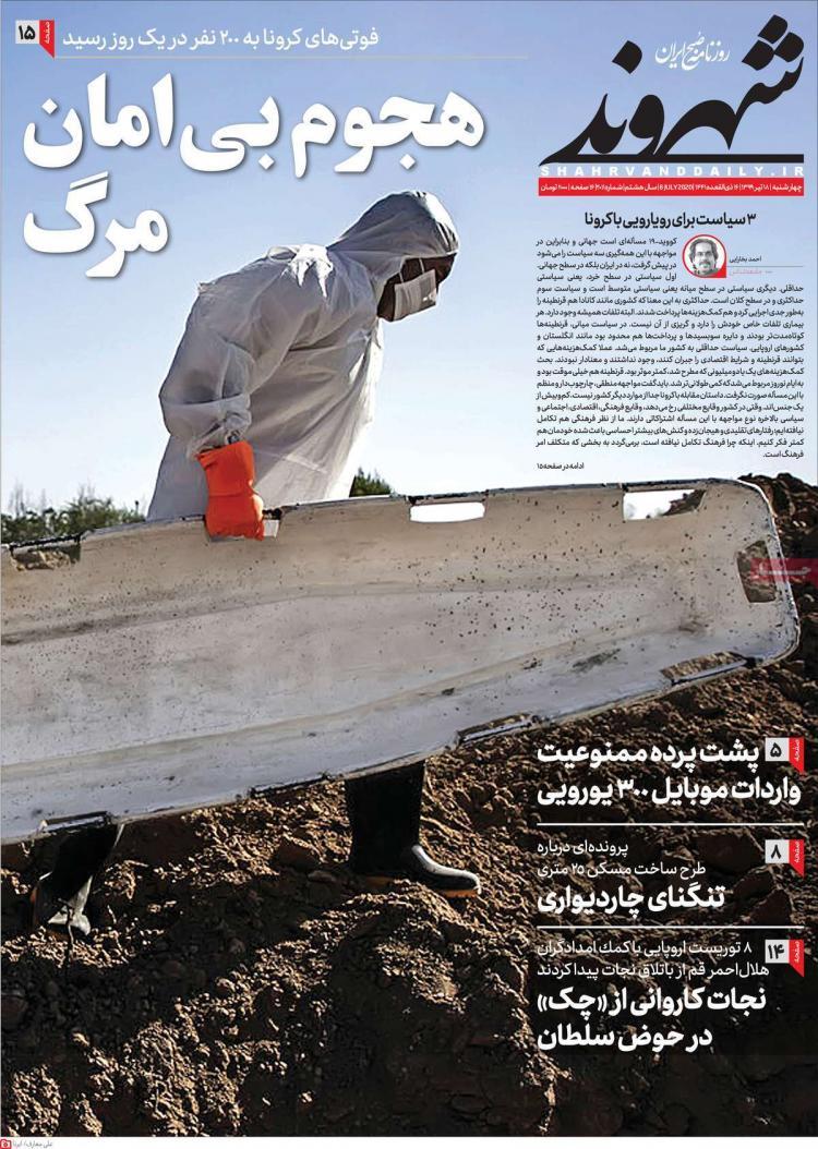 عناوین روزنامه های سیاسی چهارشنبه 18 تیر 1399,روزنامه,روزنامه های امروز,اخبار روزنامه ها