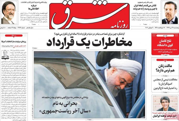 عناوین روزنامه های سیاسی پنجشنبه 19 تیر 1399,روزنامه,روزنامه های امروز,اخبار روزنامه ها