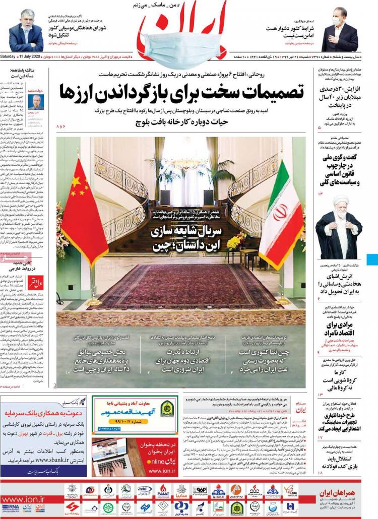 عناوین روزنامه های سیاسی شنبه 21 تیر 1399,روزنامه,روزنامه های امروز,اخبار روزنامه ها