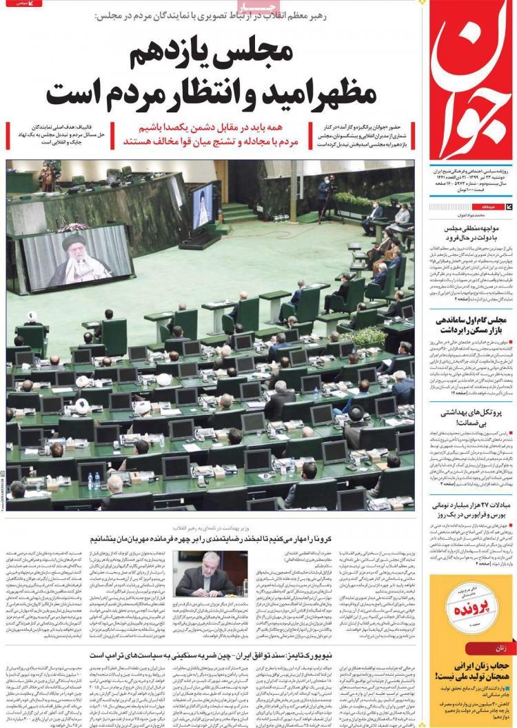 عناوین روزنامه های سیاسی دوشنبه 23 تیر 1399,روزنامه,روزنامه های امروز,اخبار روزنامه ها