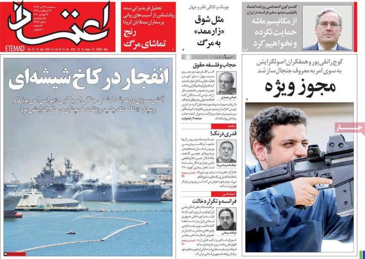 عناوین روزنامه های سیاسی سهشنبه 24 تیر 1399,روزنامه,روزنامه های امروز,اخبار روزنامه ها