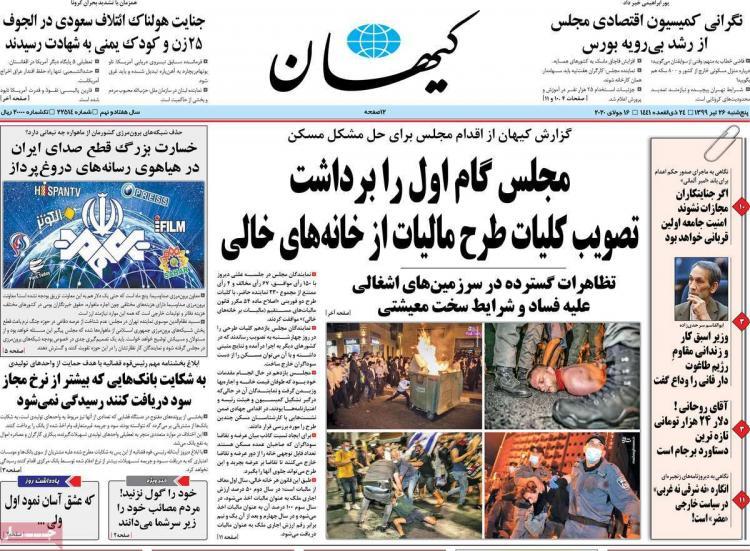 عناوین روزنامه های سیاسی پنجشنبه 26 تیر 1399,روزنامه,روزنامه های امروز,اخبار روزنامه ها