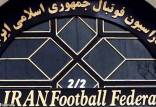 فدراسیون فوتبال,اخبار ورزشی,خبرهای ورزشی, مدیریت ورزش