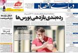 عناوین روزنامه های اقتصادی پنجشنبه ۱۹ تیر ۱۳۹۹,روزنامه,روزنامه های امروز,روزنامه های اقتصادی