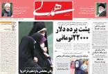 عناوین روزنامه های سیاسی سهشنبه 17 تیر 1399,روزنامه,روزنامه های امروز,اخبار روزنامه ها