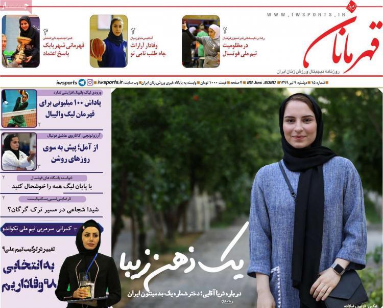 عناوین روزنامه های ورزشی دوشنبه 9 تیر1399,روزنامه,روزنامه های امروز,روزنامه های ورزشی