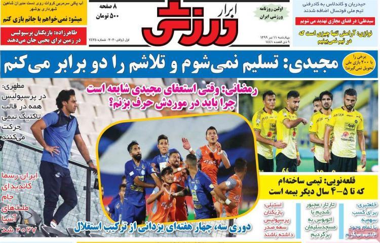 عناوین روزنامه های ورزشی چهارشنبه ۱۱ تیر ۱۳۹۹,روزنامه,روزنامه های امروز,روزنامه های ورزشی