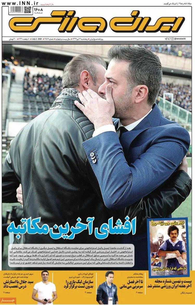 عناوین روزنامه های ورزشی پنجشنبه ۱۲ تیر ۱۳۹۹,روزنامه,روزنامه های امروز,روزنامه های ورزشی