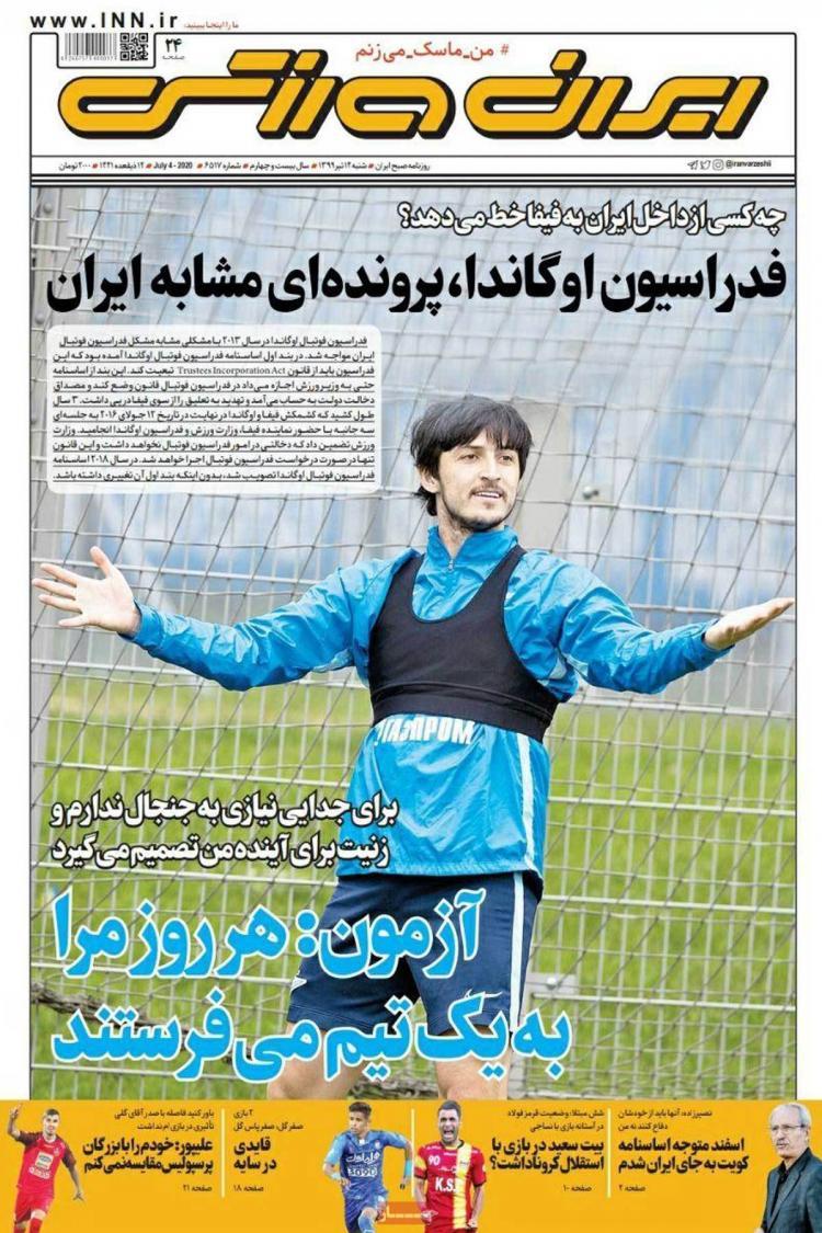 عناوین روزنامه های ورزشی شنبه 14 تیر 1399,روزنامه,روزنامه های امروز,روزنامه های ورزشی
