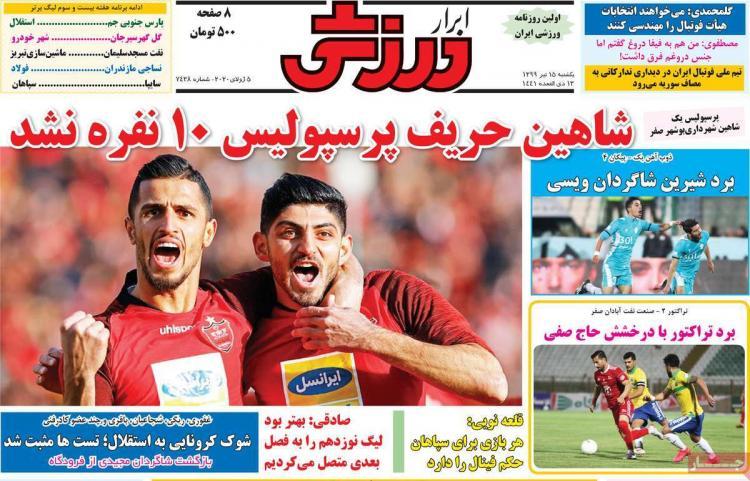 عناوین روزنامه های ورزشی یکشنبه 15 تیر 1399,روزنامه,روزنامه های امروز,روزنامه های ورزشی