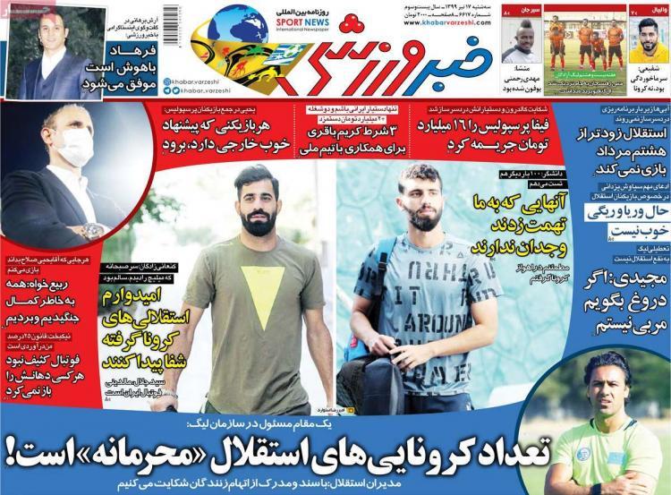 عناوین روزنامه های ورزشی سهشنبه ۱۷ تیر ۱۳۹۹,روزنامه,روزنامه های امروز,روزنامه های ورزشی