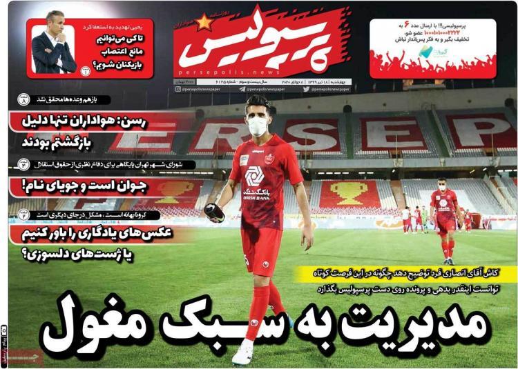 عناوین روزنامه های ورزشی چهارشنبه 18 تیر1399,روزنامه,روزنامه های امروز,روزنامه های ورزشی