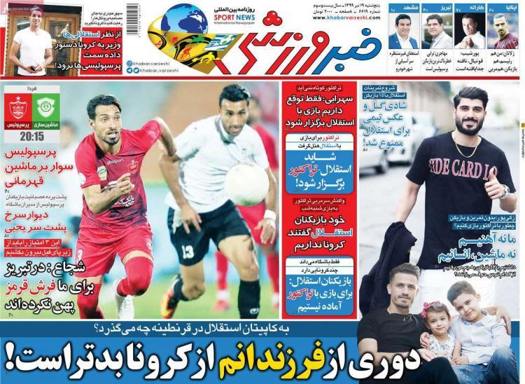 عناوین روزنامه های ورزشی پنجشنبه ۱۹ تیر ۱۳۹۹