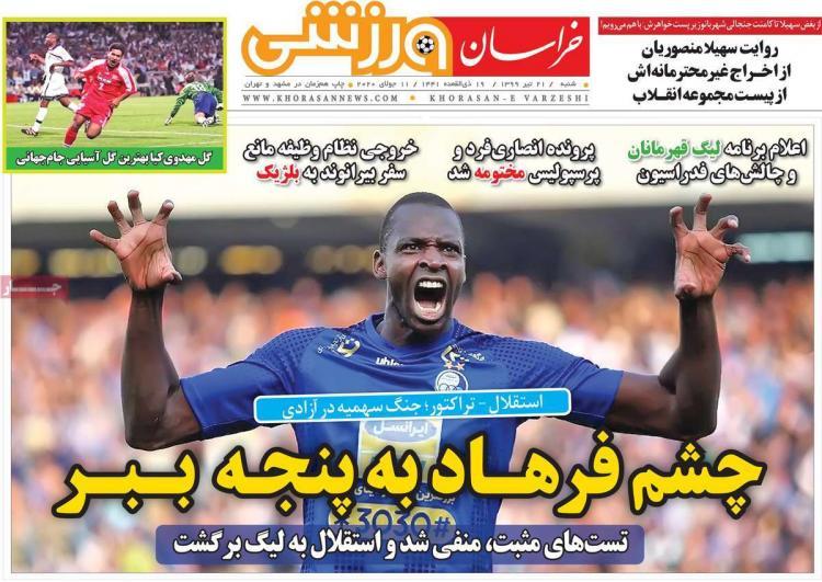 عناوین روزنامه های ورزشی شنبه 21 تیر 1399,روزنامه,روزنامه های امروز,روزنامه های ورزشی