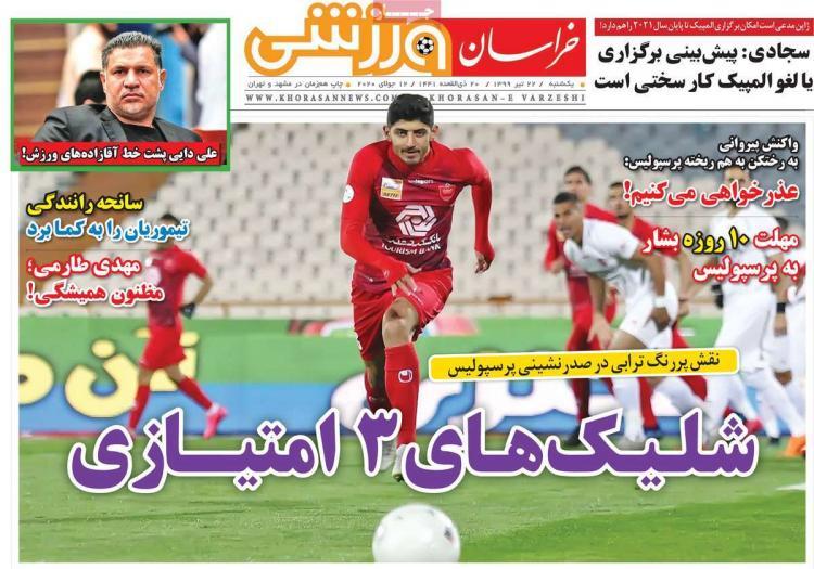 عناوین روزنامه های ورزشی یکشنبه ۲۲ تیر ۱۳۹۹,روزنامه,روزنامه های امروز,روزنامه های ورزشی