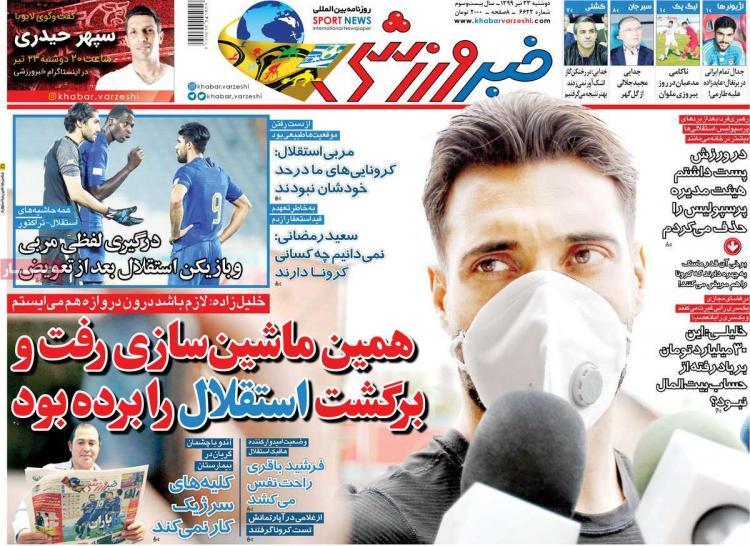 عناوین روزنامه های ورزشی دوشنبه 23 تیر1399,روزنامه,روزنامه های امروز,روزنامه های ورزشی
