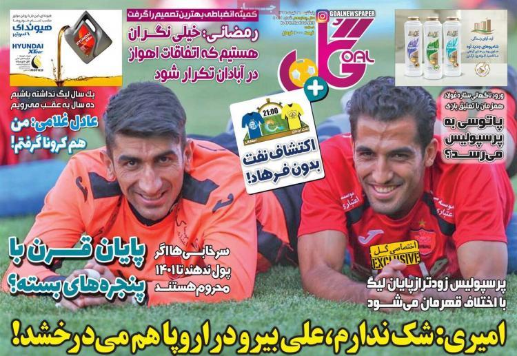 عناوین روزنامه های ورزشی پنجشنبه ۲۶ تیر ۱۳۹۹,روزنامه,روزنامه های امروز,روزنامه های ورزشی