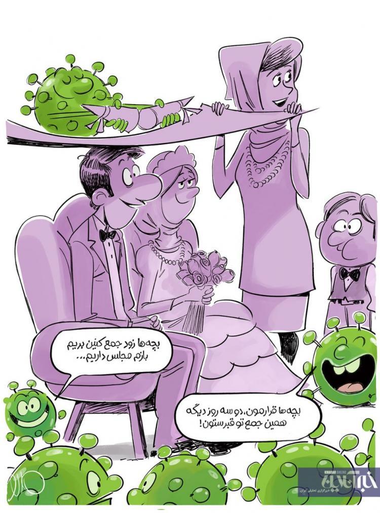 اینفوگرافیک در مورد شیوع کرونا در مراسم عروسی,کاریکاتور,عکس کاریکاتور,کاریکاتور اجتماعی