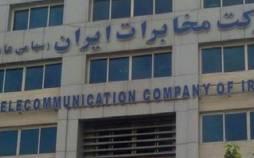 افزایش هزینه تلفن ثابت در تهران,اخبار دیجیتال,خبرهای دیجیتال,اخبار فناوری اطلاعات