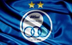 استقلال,اخبار فوتبال,خبرهای فوتبال,حواشی فوتبال