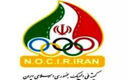 اساسنامه کمیته ملی المپیک,اخبار ورزشی,خبرهای ورزشی, مدیریت ورزش