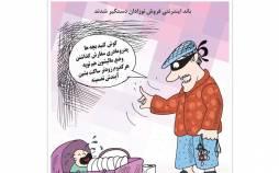 کاریکاتور در مورد شیوه کار فروشندگان اینترنتی نوزاد,کاریکاتور,عکس کاریکاتور,کاریکاتور اجتماعی