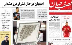عناوین روزنامه های استانی پنجشنبه 12 تیر 1399,روزنامه,روزنامه های امروز,روزنامه های استانی