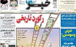 عناوین روزنامه های استانی یکشنبه 15 تیر 1399,روزنامه,روزنامه های امروز,روزنامه های استانی