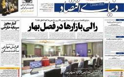 عناوین روزنامه های اقتصادی یکشنبه ۱ تیر ۱۳۹۹,روزنامه,روزنامه های امروز,روزنامه های اقتصادی