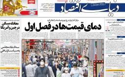 عناوین روزنامه های اقتصادی دوشنبه 2 تیر 1399,روزنامه,روزنامه های امروز,روزنامه های اقتصادی