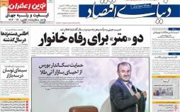 عناوین روزنامه های اقتصادی سهشنبه ۳ تیر ۱۳۹۹,روزنامه,روزنامه های امروز,روزنامه های اقتصادی