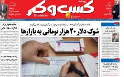 عناوین روزنامه های اقتصادی چهارشنبه 4 تیر 1399