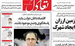 عناوین روزنامه های اقتصادی شنبه ۷ تیر ۱۳۹۹,روزنامه,روزنامه های امروز,روزنامه های اقتصادی