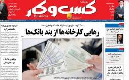 عناوین روزنامه های اقتصادی یکشنبه 8 تیر 1399,روزنامه,روزنامه های امروز,روزنامه های اقتصادی