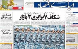 عناوین روزنامه های اقتصادی دوشنبه 9 تیر 1399,روزنامه,روزنامه های امروز,روزنامه های اقتصادی