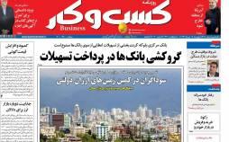عناوین روزنامه های اقتصادی پنجشنبه ۱۲ تیر ۱۳۹۹,روزنامه,روزنامه های امروز,روزنامه های اقتصادی