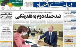 عناوین روزنامه های اقتصادی شنبه ۱۴ تیر ۱۳۹۹,روزنامه,روزنامه های امروز,روزنامه های اقتصادی