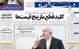عناوین روزنامه های اقتصادی - یکشنبه 15 تیر 1399,روزنامه,روزنامه های امروز,روزنامه های اقتصادی